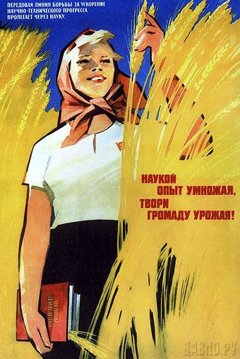 Russian Posters — Art That is Industrial and Deco at the Same Time