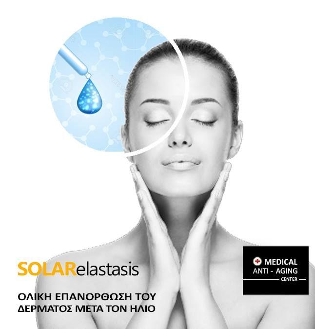 Ολική Επανόρθωση του Δέρματος μετά τον ήλιο❗ Συμπληρώστε τα στοιχεία σας στη φόρμα & ΚΕΡΔΙΣΤΕ ΕΝΤΕΛΩΣ ΔΩΡΕΑΝ 2 ολοκληρωμένες εφαρμογές ➡ http://www.medicalantiagingcenter.gr/flash272/