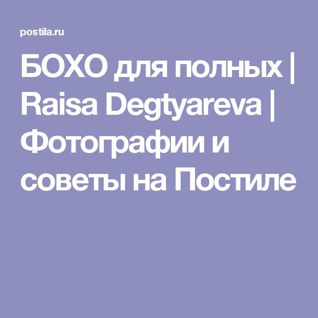БОХО для полных   Raisa Degtyareva   Фотографии и советы на Постиле