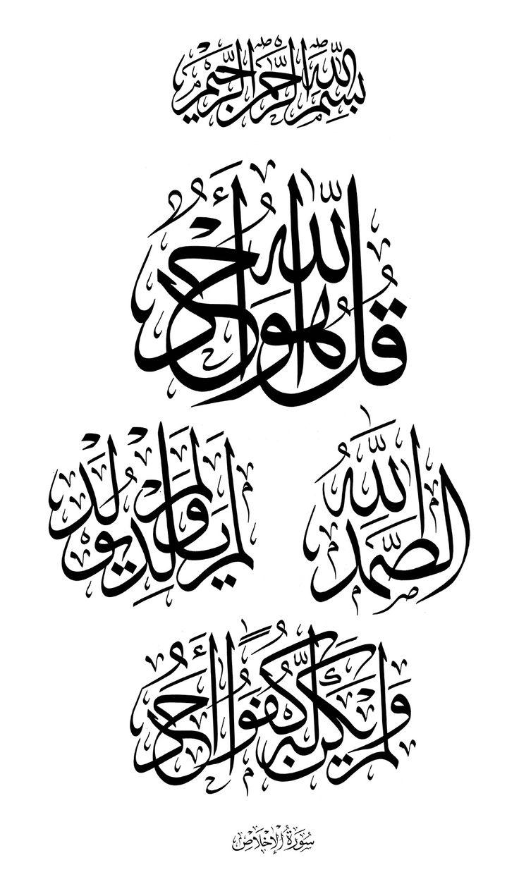 Surat+al-Ikhlas+112+(Oval)