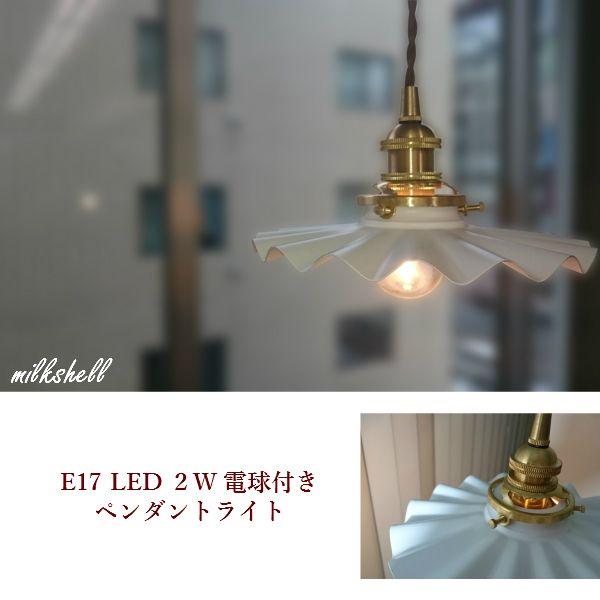 【LED電球付】貝殻のようなシェードと真鍮製のソケットにLED電球がついています。E17 アンティーク調 ペンダントライト 1灯 ミルクシェル【LED電球付き】PNP-19KsetA