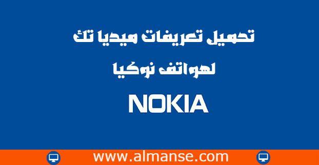 فورمات وحذف الرمز وازلة حساب جوجل Frp هاتف نوكيا Nokia C1 Ta 1165 Google Nokia C1 Nokia