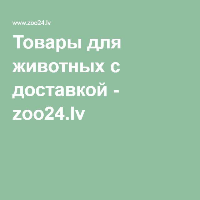 Товары для животных с доставкой - zoo24.lv