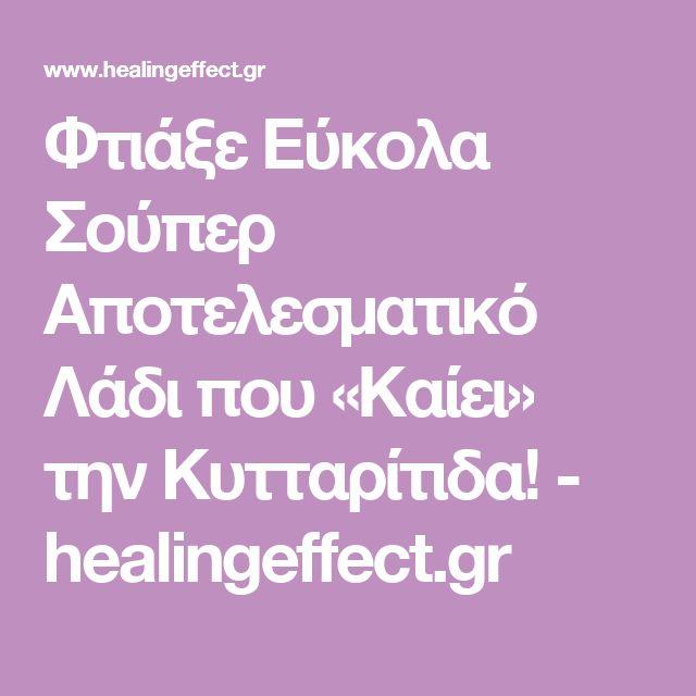Φτιάξε Εύκολα Σούπερ Αποτελεσματικό Λάδι που «Καίει» την Κυτταρίτιδα! - healingeffect.gr