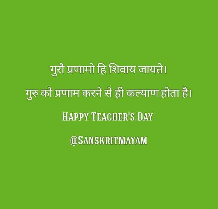 Happy Teacher S Day Sanskrit Greetings In 2020 Happy Teachers Day Teachers Day Sanskrit Quotes
