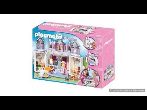 Возьми с собой Королевский дворец Playmobil (Плеймобил)