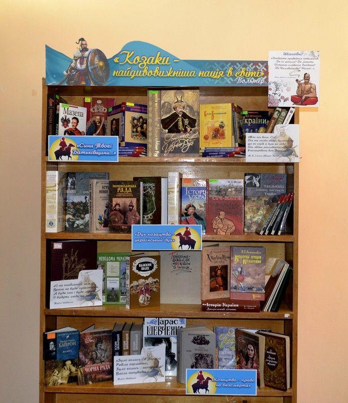 картинки книжкових виставок сегодня скучаю, конфет