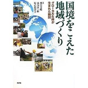 国境をこえた地域づくり: グローカルな絆が生まれる瞬間  西川 芳昭 (編集), 木全 洋一郎 (編集), 辰己 佳寿子 (編集)   出版社: 新評論