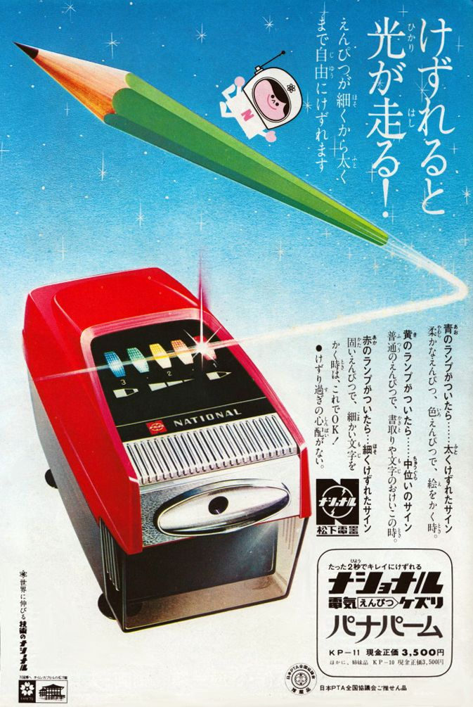 Pencil sharpener by NATIONAL : 1970's