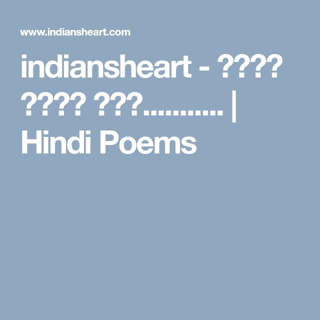 indiansheart - मेरे आगोश में...........   Hindi Poems