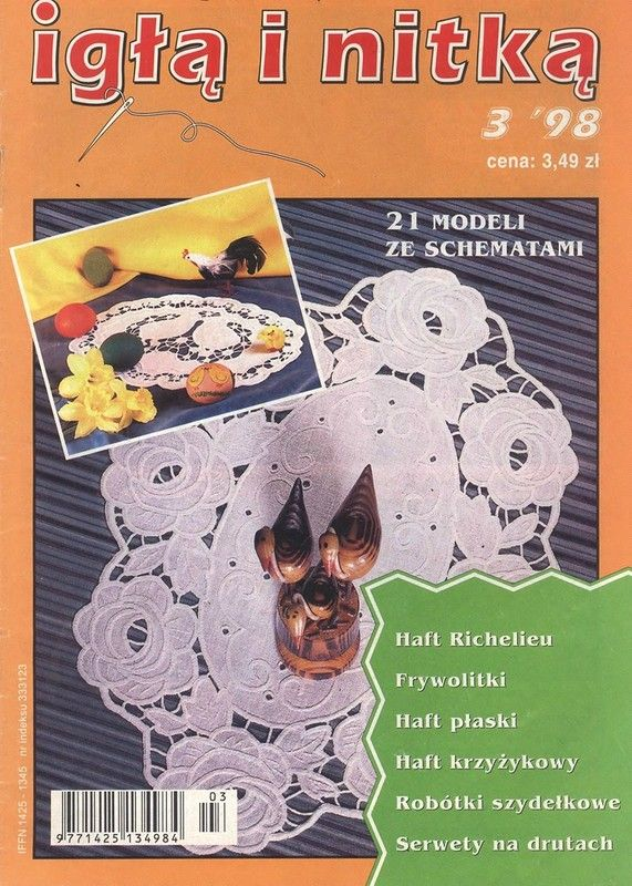 Мини-журнал: Igla i nitka №3 1998 - Рукодельница - ТВОРЧЕСТВО РУК - Каталог статей - ЛИНИИ ЖИЗНИ