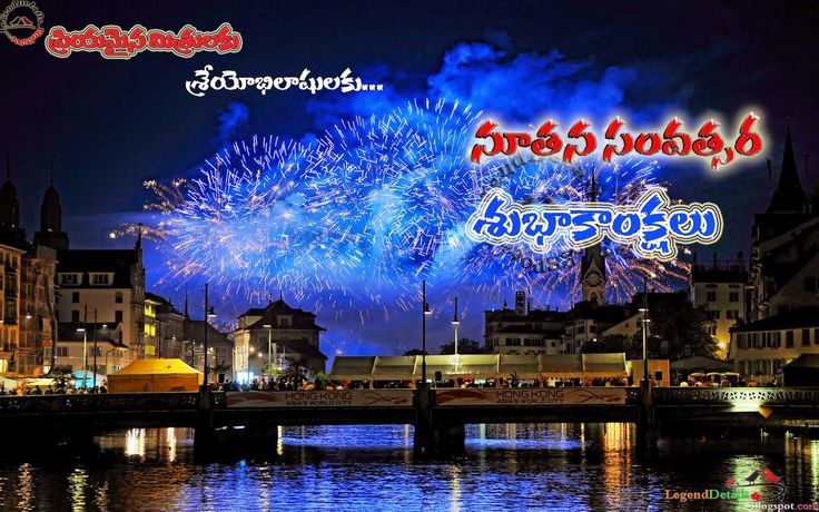 Telugu New Year Greetings 2015, Telugu Happy New Year Wallpapers 2015 HD, Telugu New Year Quotes, Telugu New Year SMS, Nuthana Samvatsara Subhakankshalu http://legenddetails.blogspot.in/2014/12/telugu-new-year-greetings-2015-telugu.html