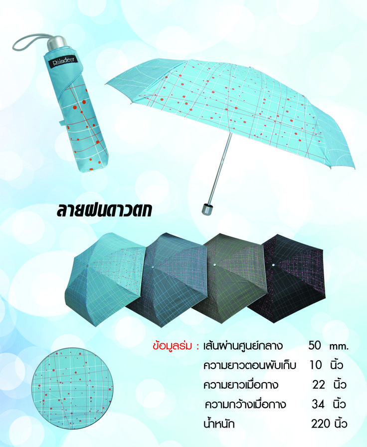 Alu Fiber 3 Folding [Meteor shower] Product info. Length when folded 10 inches, Height 22 inches(Including the handle), Width 34 inches(When unfolded), Weight 220 g.