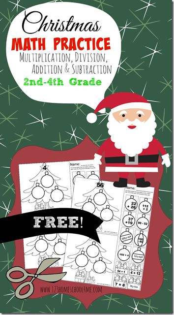 Christmas Math Practice - Free cut and paste math worksheets to help 2nd grade, 3rd grade, and 4th grade students practice addition, subtraction, multiplication and division. Great for Christmas break, after school, and homeschool kids.
