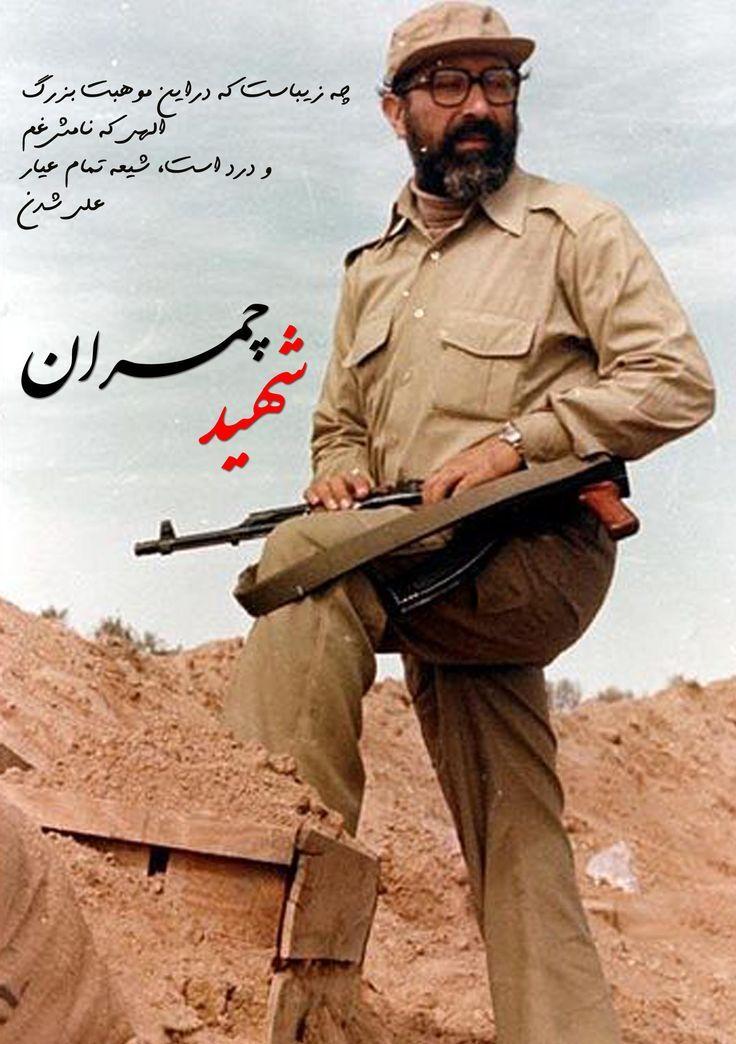 Martyr Mostafa Chamran- شهید مصطفی چمران Martyr Mostafa Chamran ...