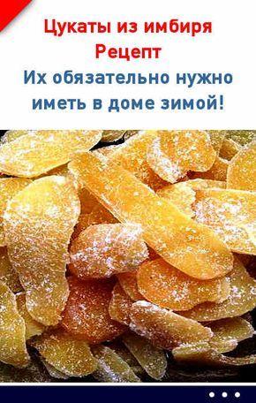 Цукаты из имбиря (рецепт). Их обязательно нужно иметь в доме зимой! #простуда #кашель #цукаты #имбирь