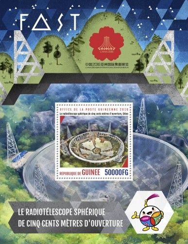 GU16525b Five-hundred-meter Aperture Spherical radio Telescope – China 2016 Asian International Stamp Exhibition