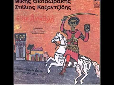 Στίχοι: Τάσος Λειβαδίτης Μουσική: Μίκης Θεοδωράκης Πρώτη εκτέλεση: Στέλιος Καζαντζίδης Μοσχοβολούν οι γειτονιές βασιλικό κι ασβέστη, παίζουν τον έρωτα κρυφά ...