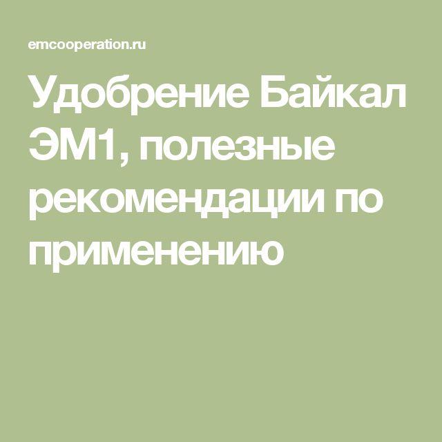 Удобрение Байкал ЭМ1, полезные рекомендации по применению