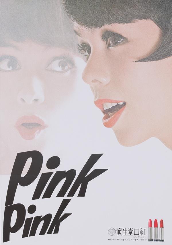 Pink - Pink 1966 - Pembe dudaklar -   1950'li yıllarda başlayan ve 1960'lı yıllarda da kendini her yerde gösteren pembe renk, Japonya'da da kadınları kasıp kavuruyordu. Pembe renk, gelenekselleşmiş kırmızı tonlardaki rujların da alternatifi haline gelmişti. Böylece, Shiseido pembe devrimine öncülük ederek her tonda pembeyi o dönemde kadınların hayatına kattı.