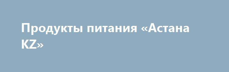 Продукты питания «Астана KZ» http://www.mostransregion.ru/d_241/?adv_id=1203 Погребок-Омск  предлагает как оптом, так и в розницу свежие овощи, фрукты, мясо птицы, свинины, говядины, марала, рыбу, яйцо, консервированные домашние продукты, соления квашеные, варенье простое и экзотическое, компоты и напитки, орехи и сухофрукты, дикоросы и грибы.  Самое главное, вся наша продукция экологически чистая и не содержит вредных веществ для организма, при этом отличается не высокой ценой.  Действует…