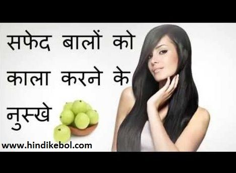 Natural Black Hair Tips In Hindi , White hair treatment problem solution in hindi black hair