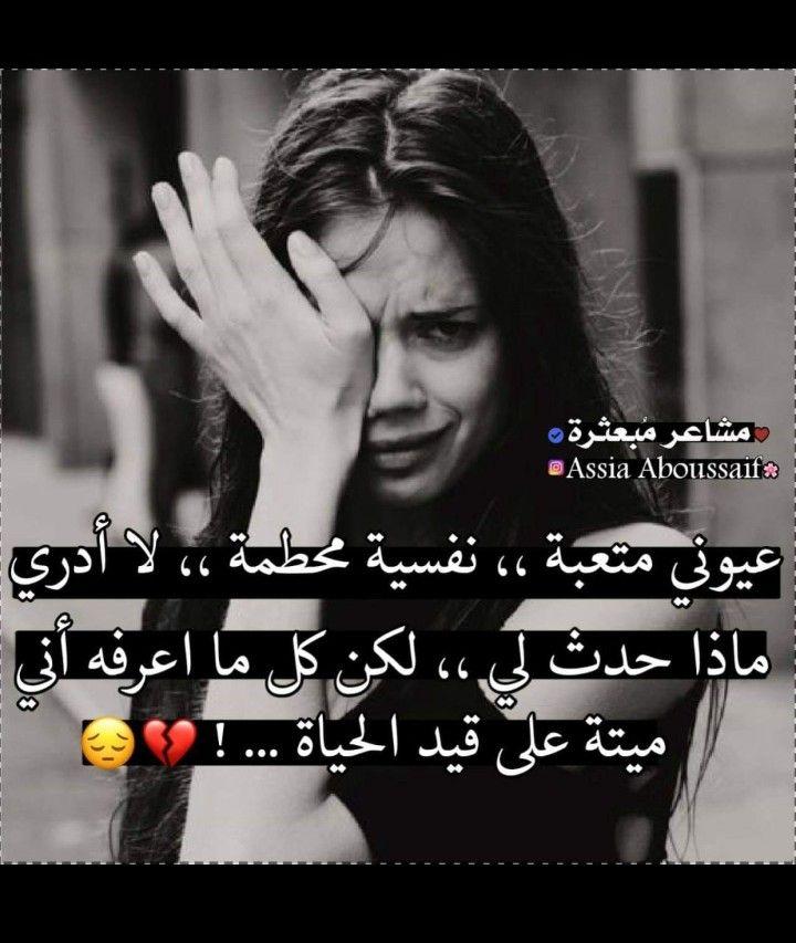 عيوني متعبة ونفسيتي محطة انا ميتة على قيد الحياة Bff Quotes Friends Quotes Arabic Love Quotes