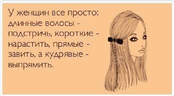 У женщины всё просто: длинные волосы—подстрич, короткие—нарастить, прямые—завить, а кудрявые—выпрямить.