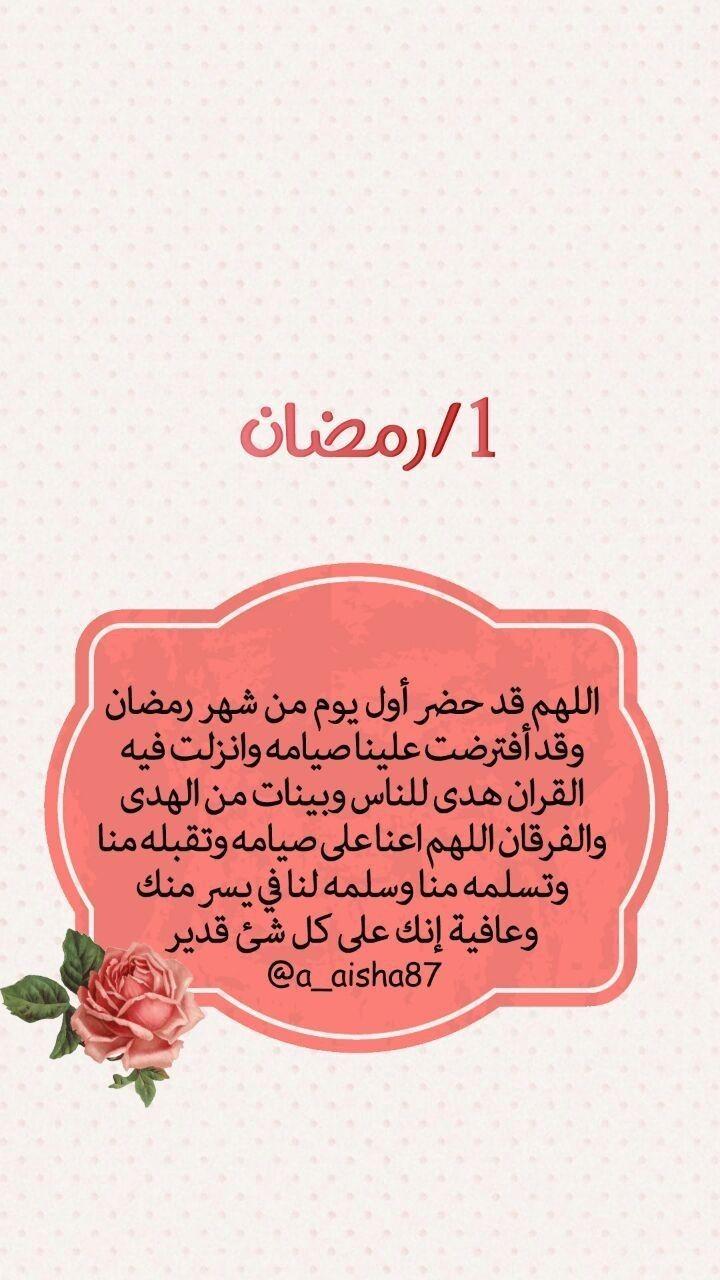 1 رمضان In 2020 Ramadan Quotes Ramadan Day Ramadan