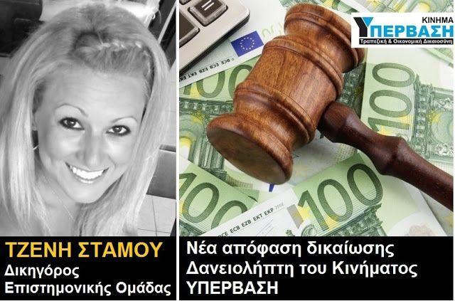 ΤΖΕΝΗ ΣΤΑΜΟΥ: ΝΕΑ ΑΠΟΦΑΣΗ ΔΙΚΑΙΩΣΗΣ ΔΑΝΕΙΟΛΗΠΤΗ ΤΗΣ ΥΠΕΡΒΑΣΗΣ !!! http://www.kinima-ypervasi.gr/2017/04/blog-post_812.html #Υπερβαση #δανειοληπτες #αποφαση #Greece #τραπεζες