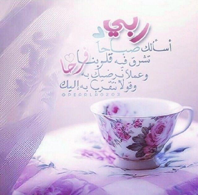 Good Morning In Arabic : Best morning images on pinterest bonjour mornings