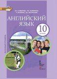 Английский язык учебник для 10 класса. Базовый уровень - Teachlearnlanguages