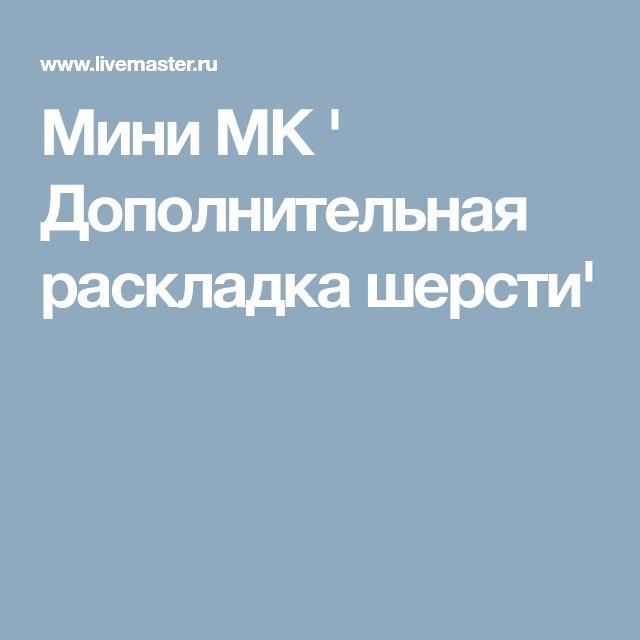 Мини МК ' Дополнительная раскладка шерсти'