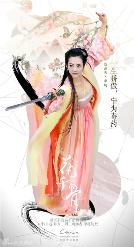 Hua Qian Gu《花千骨》 The Journey of Flower
