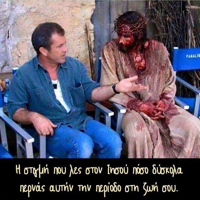 #Εδέμ Η στιγμή που λες στον Ιησού πόσο δύσκολα περνάς αυτή την περίοδο στη ζωή σου.