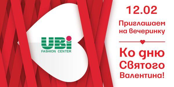 Что подарить на день св. Валентина?  http://mishel-style.com.ua/category/vsenovosti/