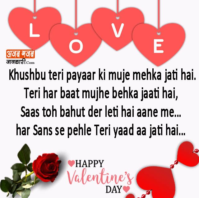 Happy Valentine Day 2020 Shayari In Hindi With Images Wishes Sms