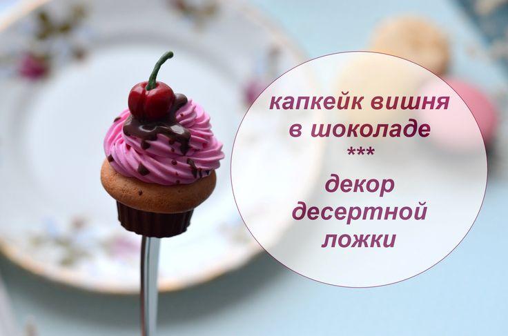 Полимерная глина ♥ Декор десертной ложки Капкейк вишня в шоколаде ♥ Poly...