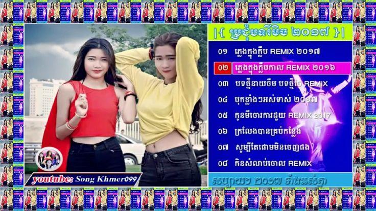 Khmer new remix, ភ្លេងក្លឹប ២០១៧, Khmer free music remix 2017   Remix   ...