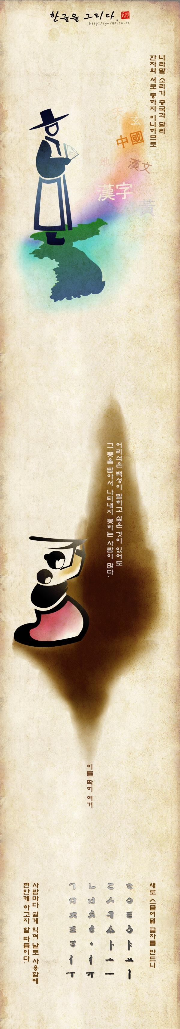 A Beatiful Hangul