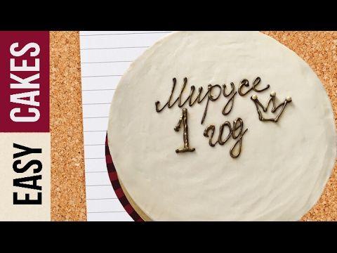 Как сделать надпись на торте шоколадом. Надпись на торте шоколадными про...