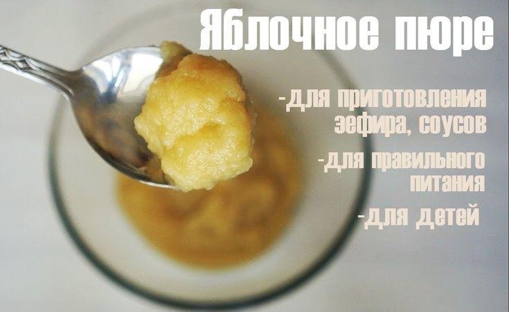 Приготовление яблочного пюре без сахара