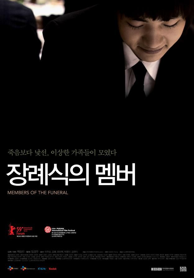 Members of the Funeral (장례식의 멤버) Korean - Movie - Picture @ HanCinema :: The Korean Movie and Drama Database