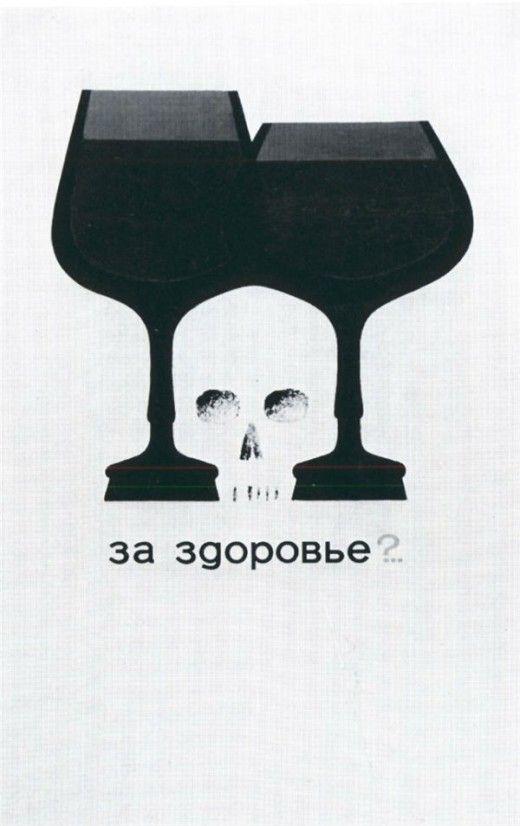 """To health?"" Soviet anti-alcohol poster"