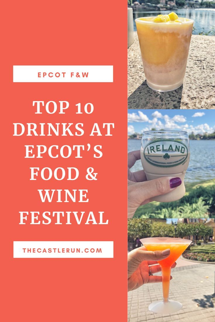 Drink This Top 10 Drinks At Epcot International Food Wine Festival The Castle Run Disney Drinks Wine Recipes Wine Festival