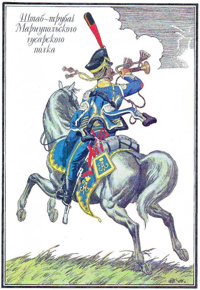 Мариупольский гусарский полк. В Бородинском сражении в составе бригады генерал-майора И.С.Дорохова, спасая положение, пошел в атаку на тяжелую французскую кавалерию и понес большие потери.