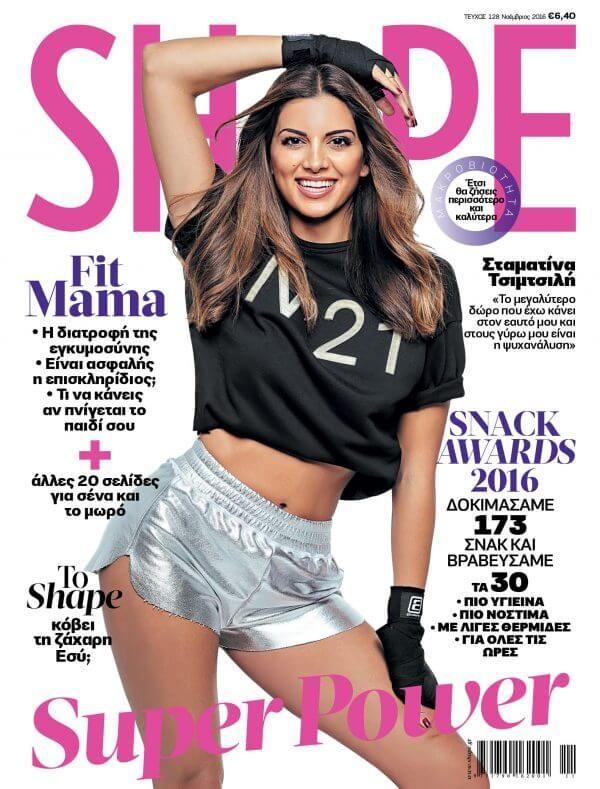Shape γυναικείο περιοδικό. Εξώφυλλο τεύχους Νοεμβρίου 2016 & online social news