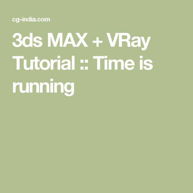 3ds MAX + VRay Tutorial  :: Time is running