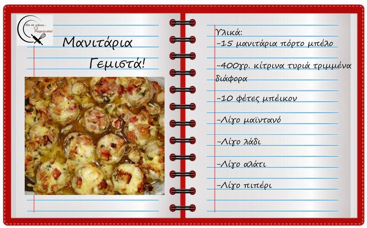 Θα σε κάνω Μαγείρισσα!: Μανιτάρια Γεμιστά!