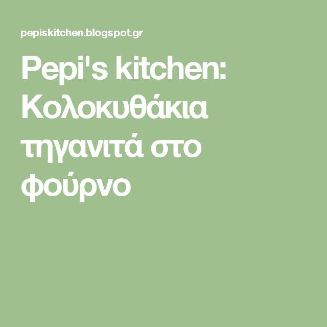 Pepi's kitchen: Κολοκυθάκια τηγανιτά στο φούρνο